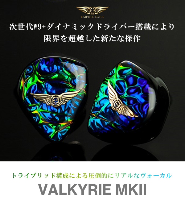 EMPIRE EARS VALKYRIE MKII (Universal fit)