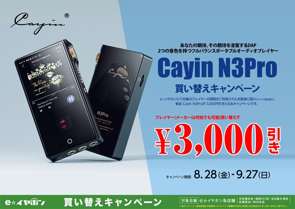 Cayin N3Pro買い替えキャンペーン