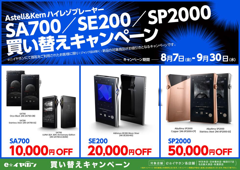 SE200買い替えキャンペーン