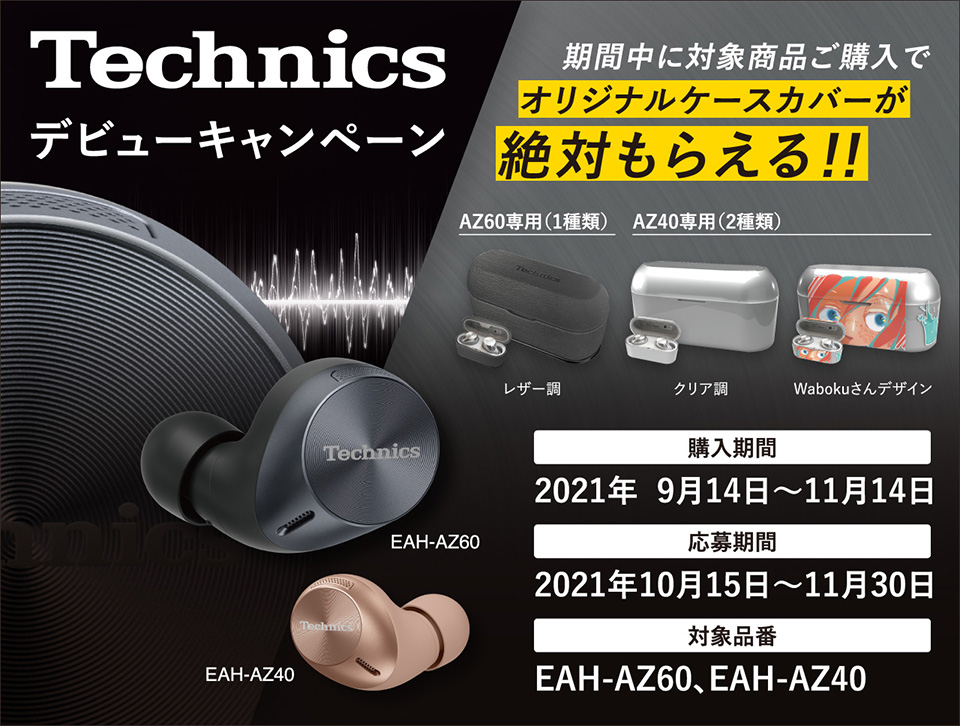 メーカー主導 Technics EAH-AZ60W/EAH-AZ40Wデビューキャンペーン