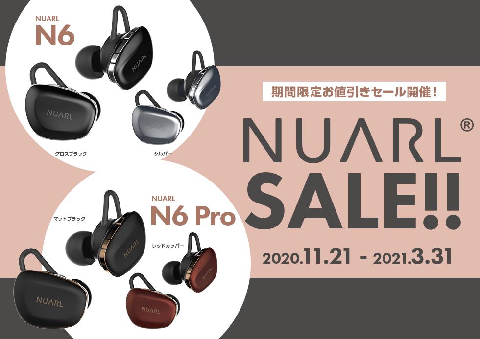 NUARL N6、N6Pro セール