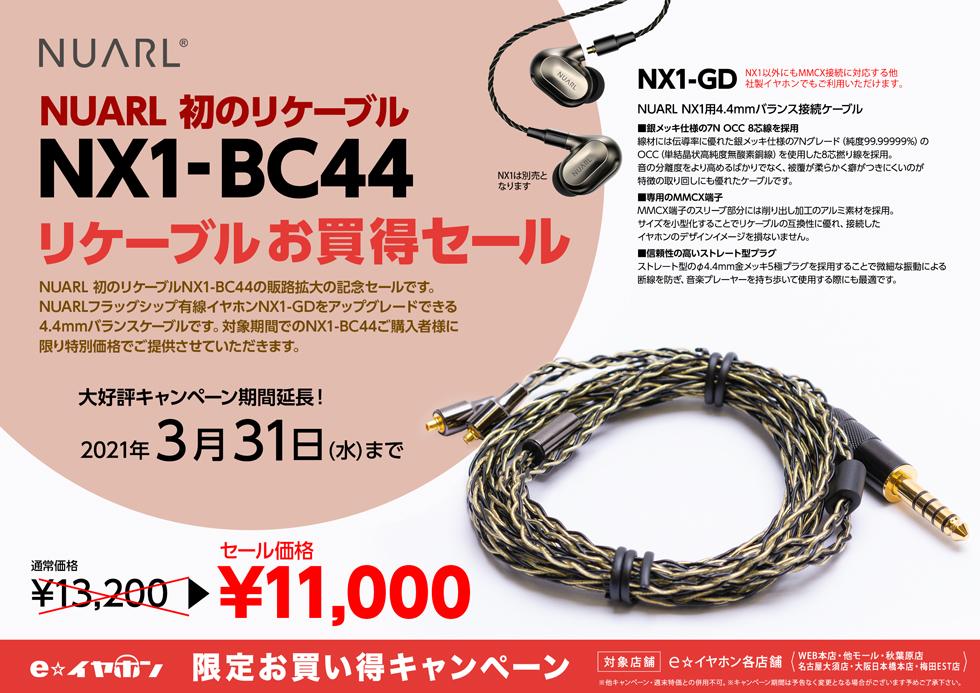 12/26~3/31まで ! NUARL NX1-BC44セール