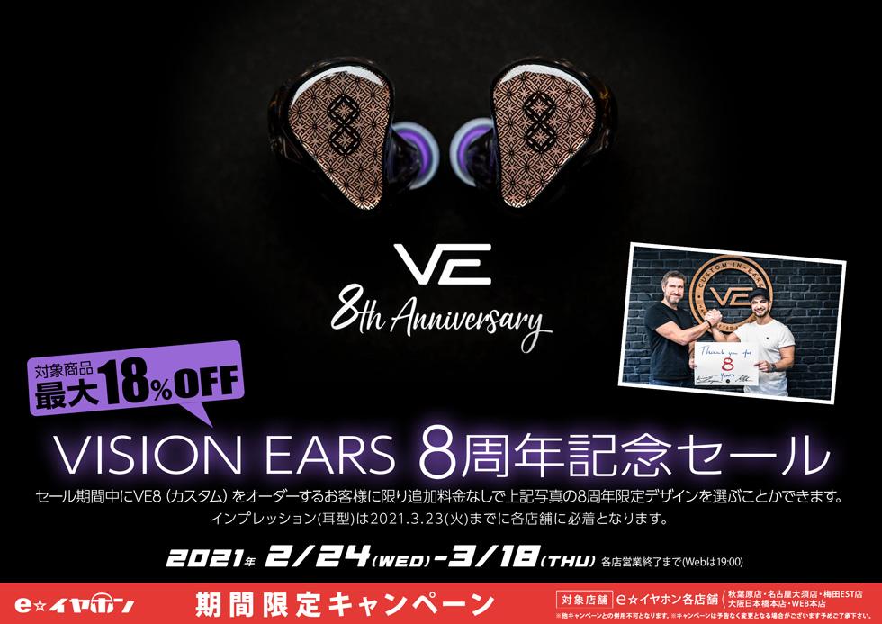 2/24 11時~3/18 VISION EARS 8周年記念セール
