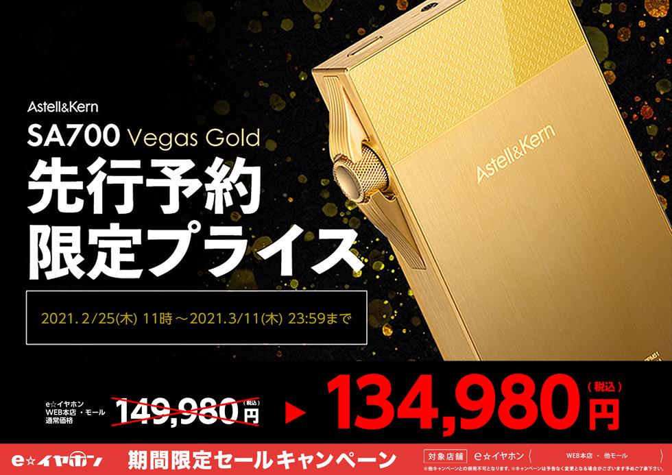 2/25 11時~3/11まで Astell&Kern SA700 Vegas Gold 予約限定プライス
