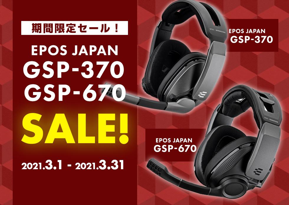 3/1~3/31まで!EPOS JAPAN GSP-370/GSP-670セール!