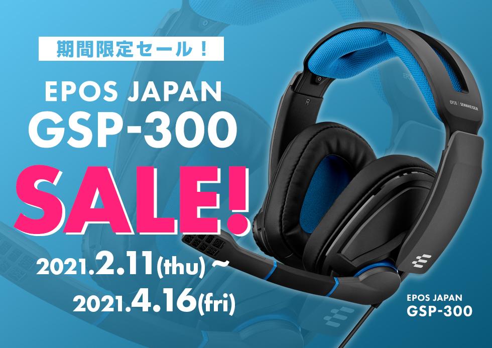 2/11~4/16まで!EPOS JAPAN GSP-300セール