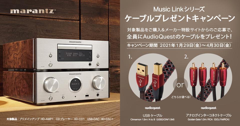 【1/29解禁・実施~4/30まで】マランツ Music Link シリーズ ケーブルプレゼント キャンペーン