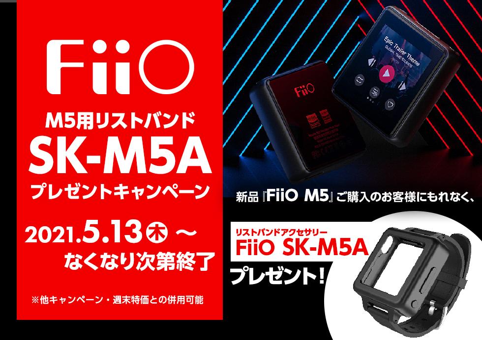 ~無くなり次第終了!Fiio M5用リストバンド SK-M5Aプレゼントキャンペーン!