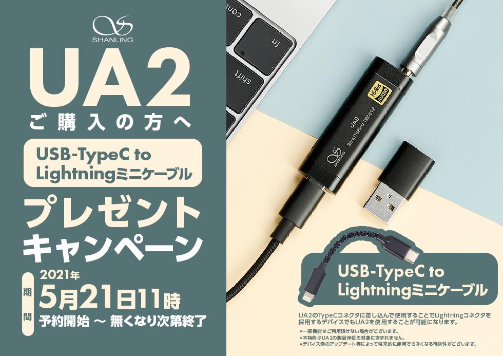 無くなり次第終了!USB-TypeC to Lightning ミニケーブルプレゼントキャンペーン!