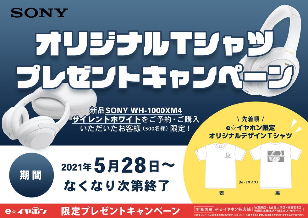 無くなり次第終了!e☆イヤホン限定 オリジナルTシャツプレゼントキャンペーン!