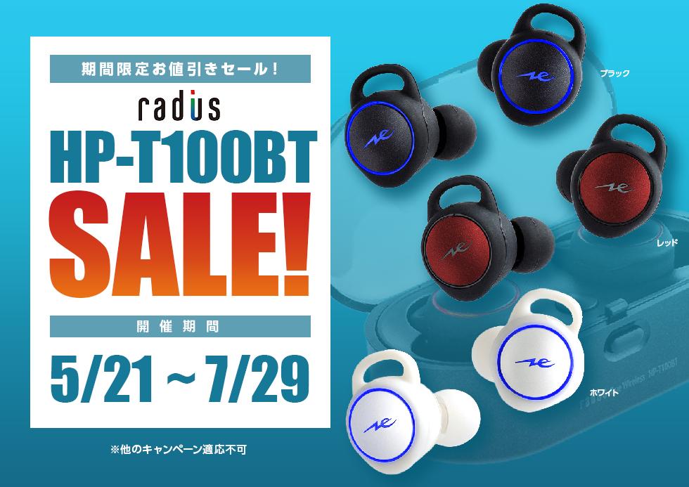 ~7/29まで!radius HP-T100セール!
