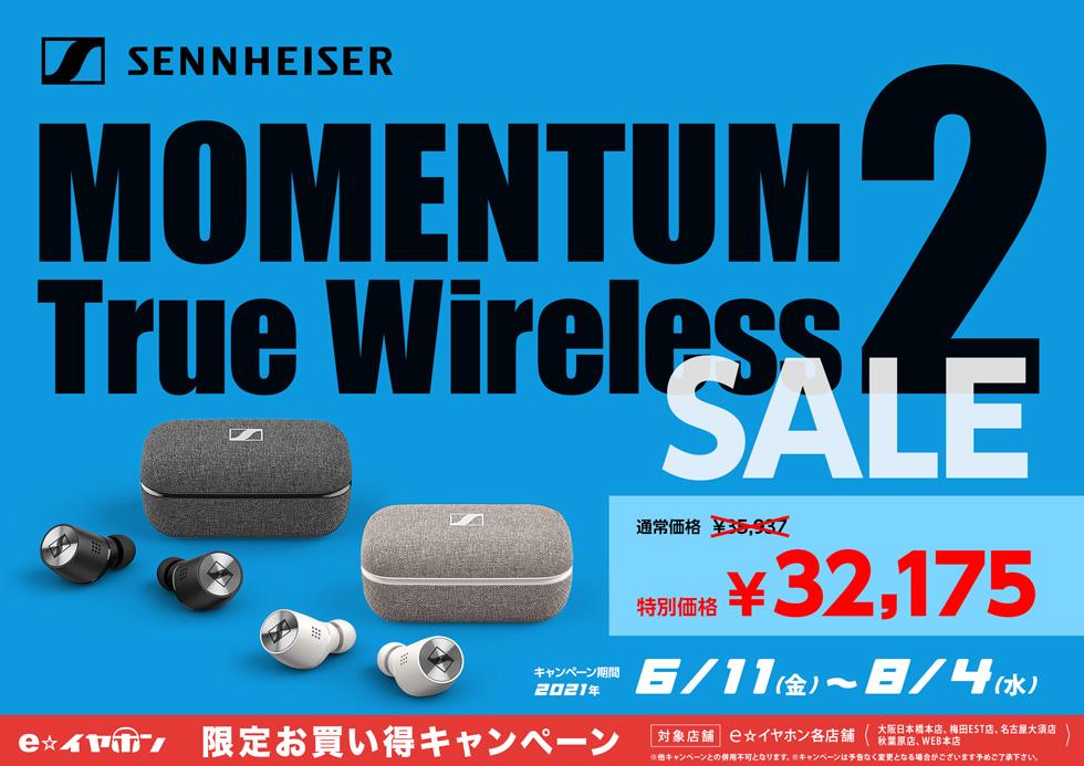 ~8/4まで!SENNHEISER MOMENTUM True Wireless 2セール!