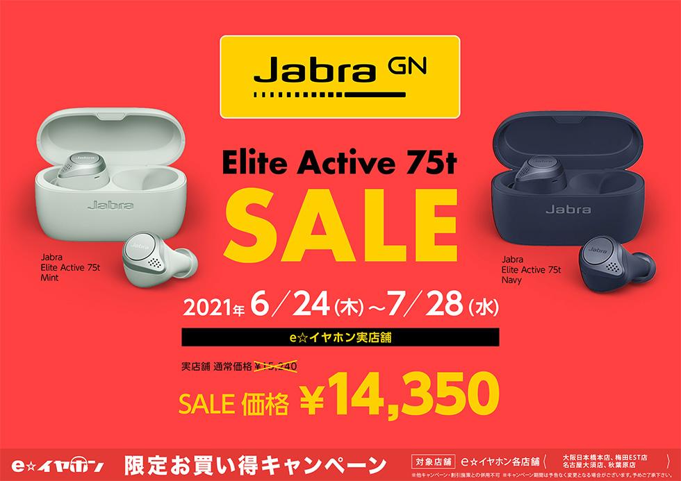 ~7/28まで!Jabra Elite Active 75tセール!