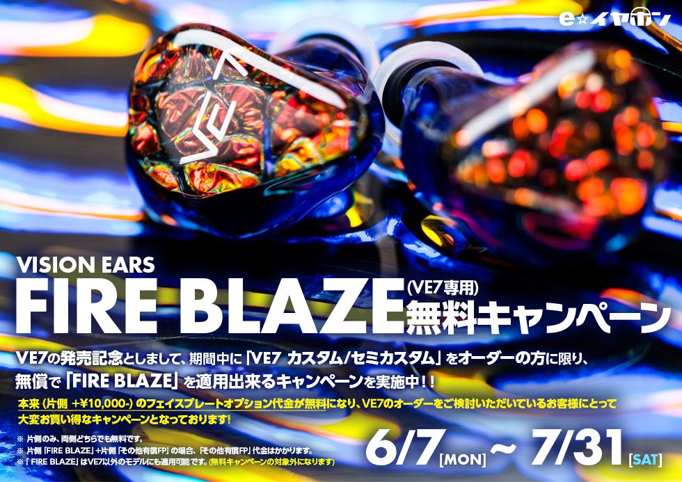~7/31まで!(VE7専用)FIRE BLAZE無料キャンペーン!