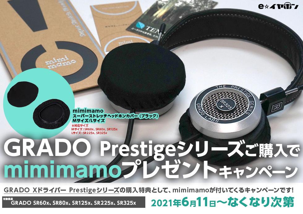 GRADO Prestigeシリーズご購入でmimimamoプレゼントキャンペーン!