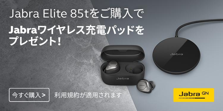 Jabra Elite 85tご購入で純正Qi Pad充電器プレゼントキャンペーン