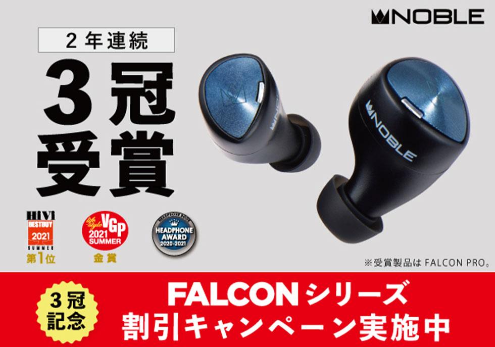 3冠記念!FALCONシリーズ割引キャンペーン!