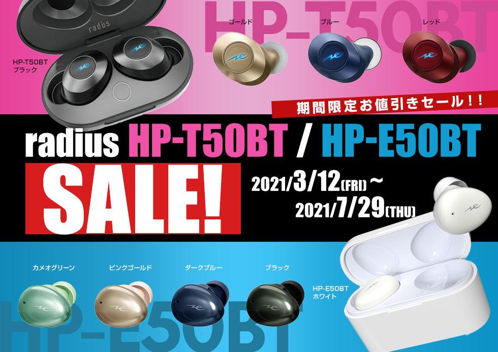 ~7/29まで!HP-T50BT/HP-E50BT セール!