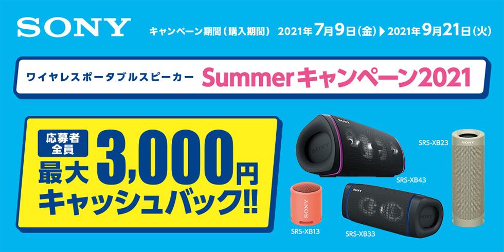 7/9~9/21まで!SONY ワイヤレスポータブルスピーカー Summerキャンペーン2021!
