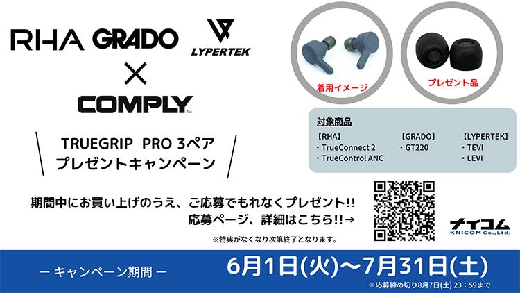 「TrueGrip Pro」 プレゼントキャンペーン