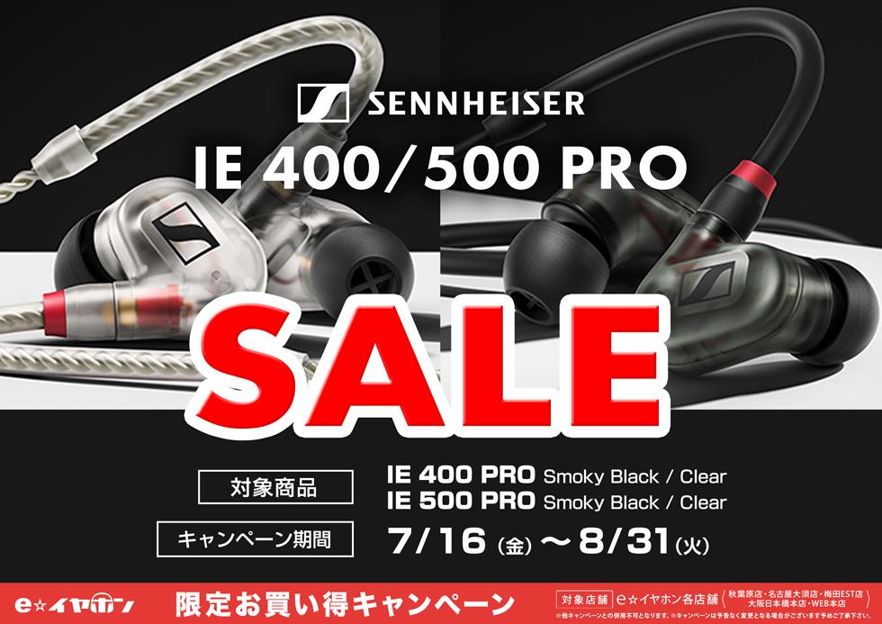 ~8/31まで!IE 400/500 PRO キャンペーンセール!