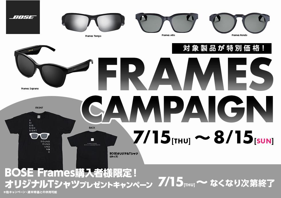 ~8/15まで!BOSE Framesキャンペーン!