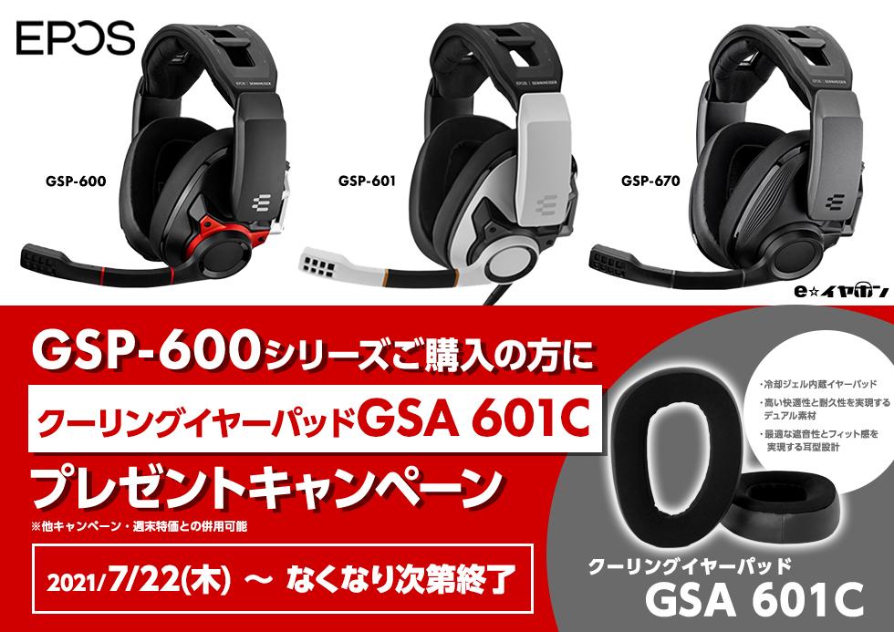 EPOS JAPAN GSP‐600シリーズ購入者 クーリングイヤーパッドGSA 601Cプレゼントキャンペーン