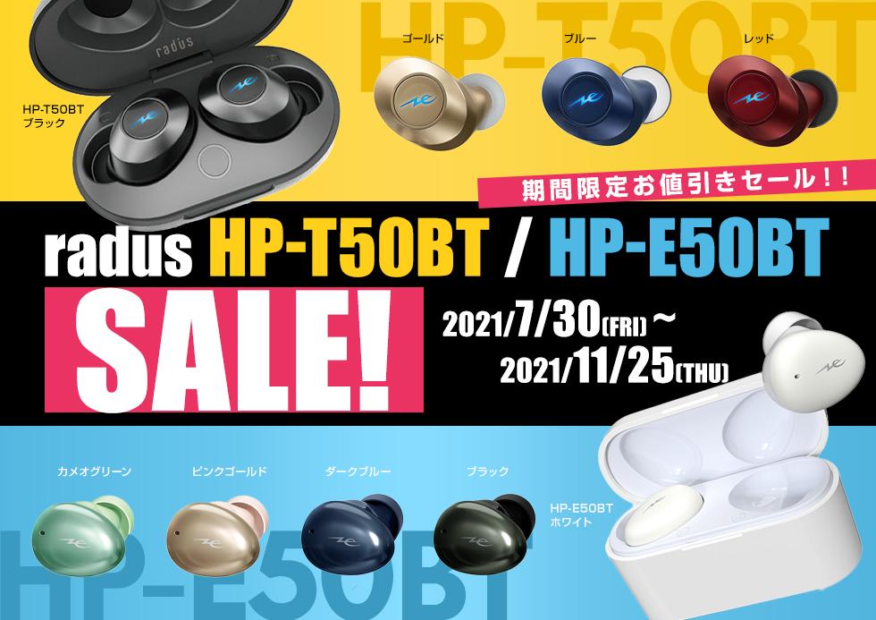 ~11/25まで!HP-T50BT/HP-E50BT セール!