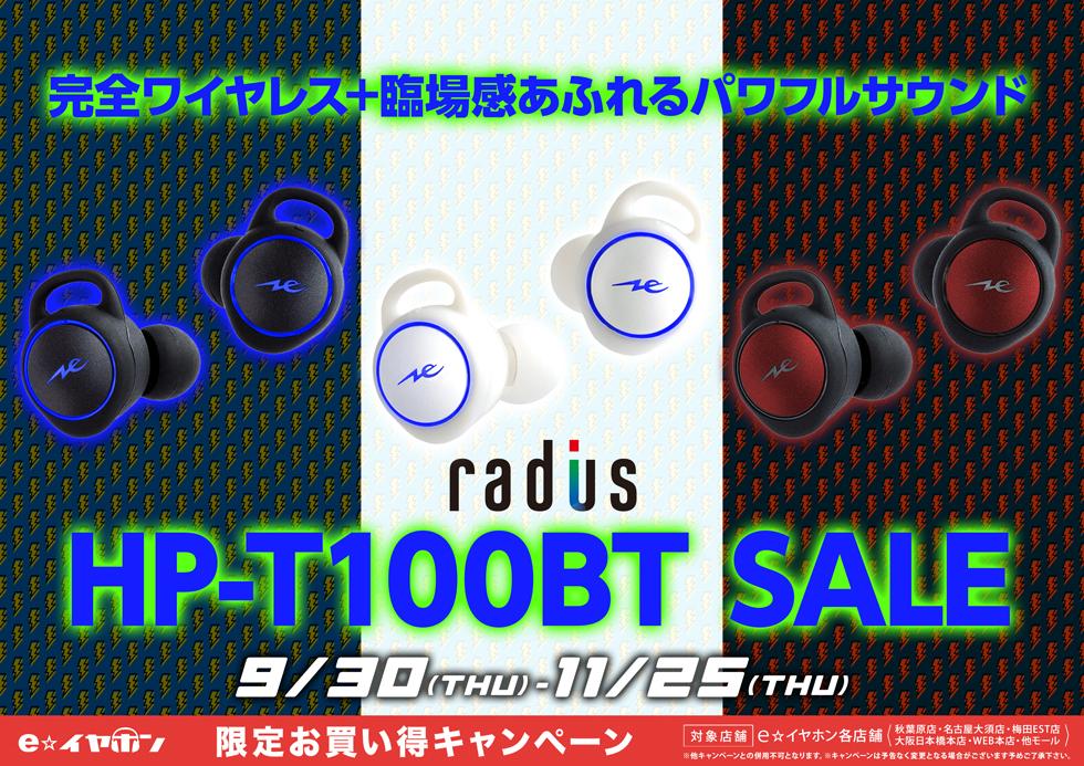 ~11/25まで!radius HP-T100セール!