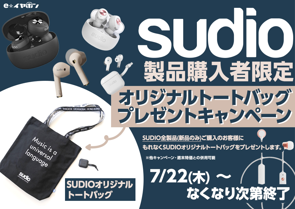 SUDIO製品購入者 オリジナルトートバッグプレゼントキャンペーン