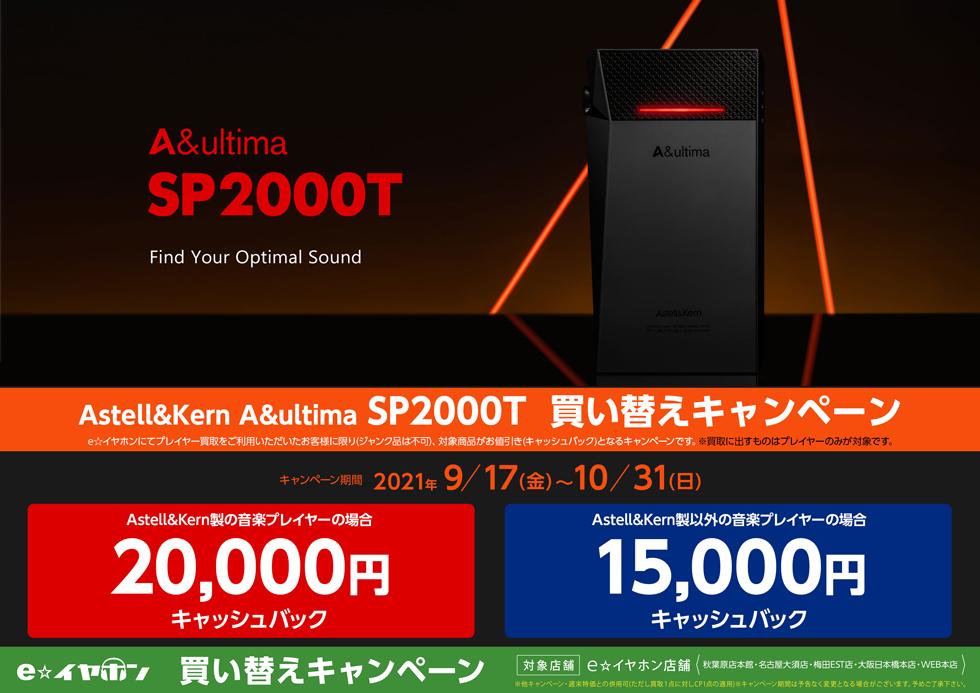 SP2000 買い替えキャンペーン!