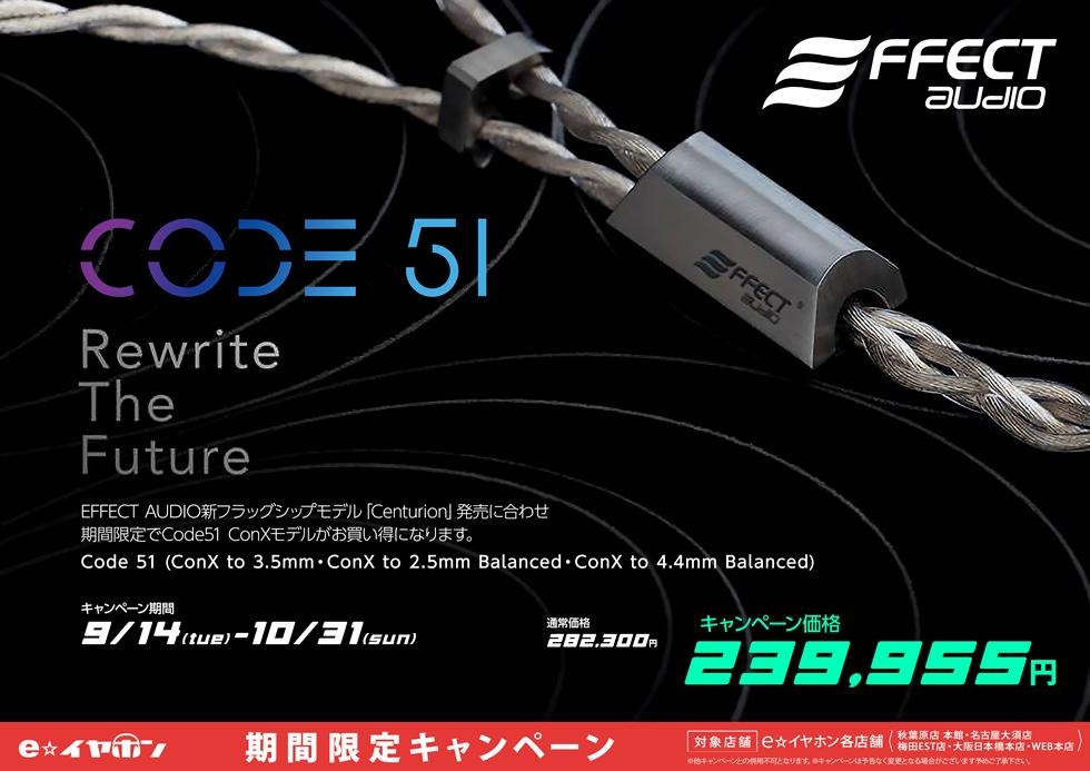Code51 ConXモデルお買い得キャンペーン