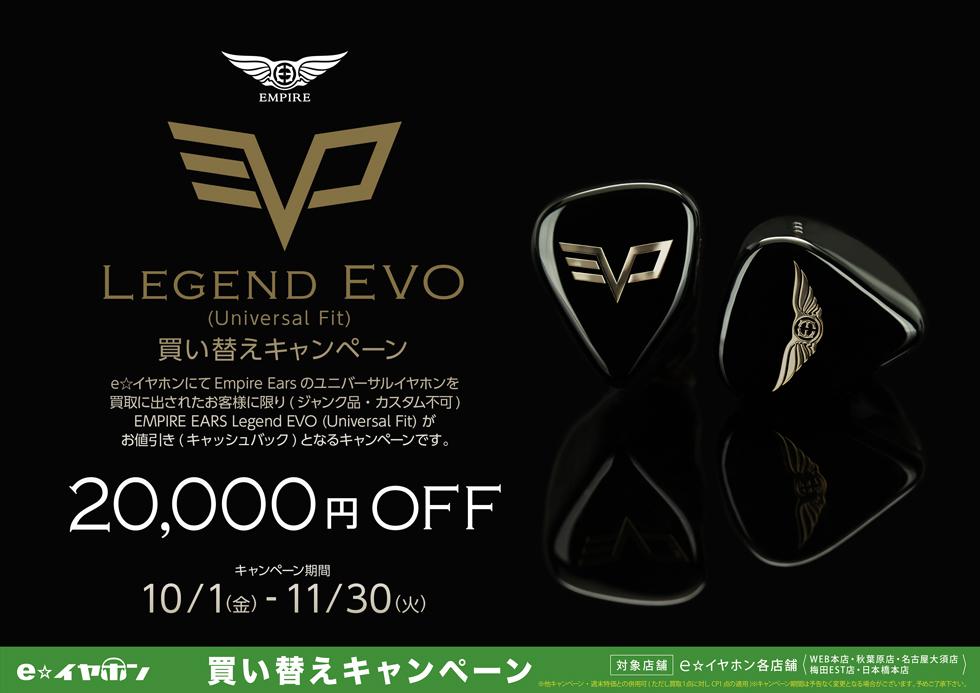 ~11/30まで!買い替えで20000円OFF!