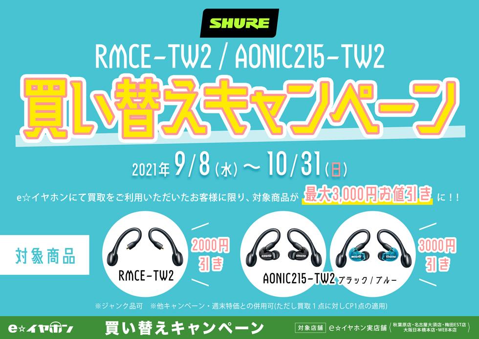 SHURE RMCE-TW2/AONIC215-TW2買い替えキャンペーン