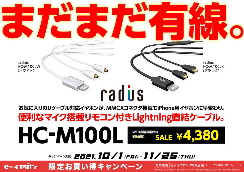 ~11/25まで!期間限定で5310円OFF!