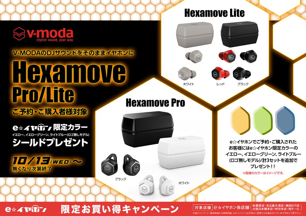 Hexamove シリーズ購入者へ限定シールドプレゼント