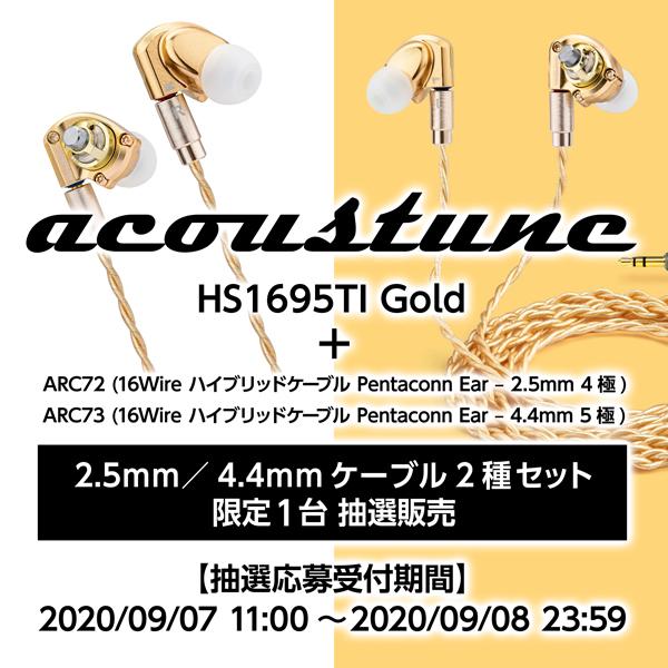 HS1695TI Gold