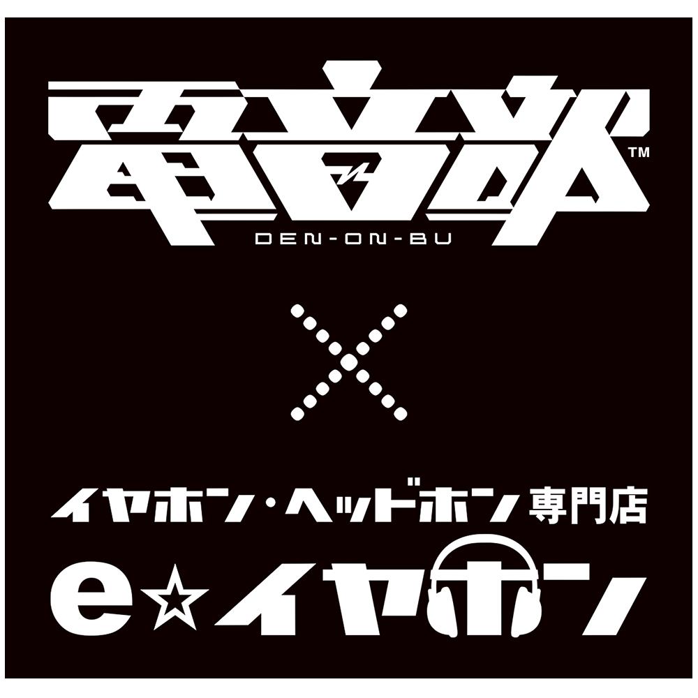 電音部 × e☆イヤホン