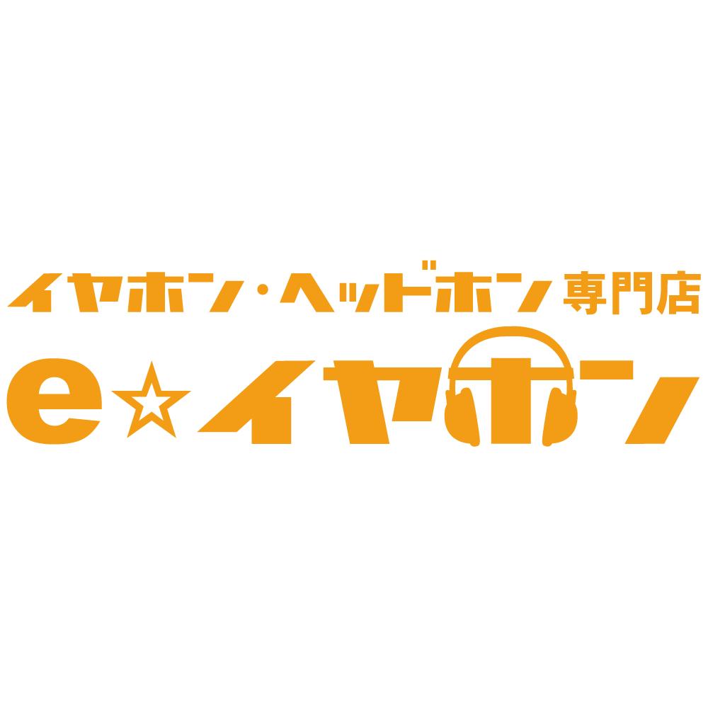 イヤホン・ヘッドホン専門店【e☆イヤホン】