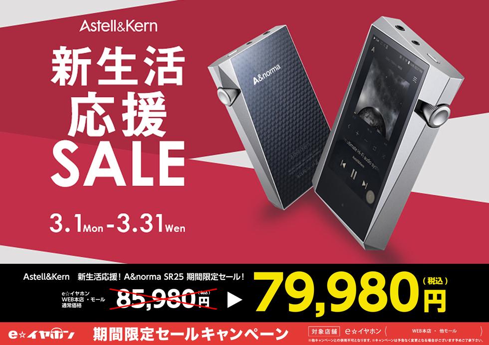 【3/1解禁・実施~3/31まで】Astell&Kern 新生活応援!A&norma SR25 期間限定セール!