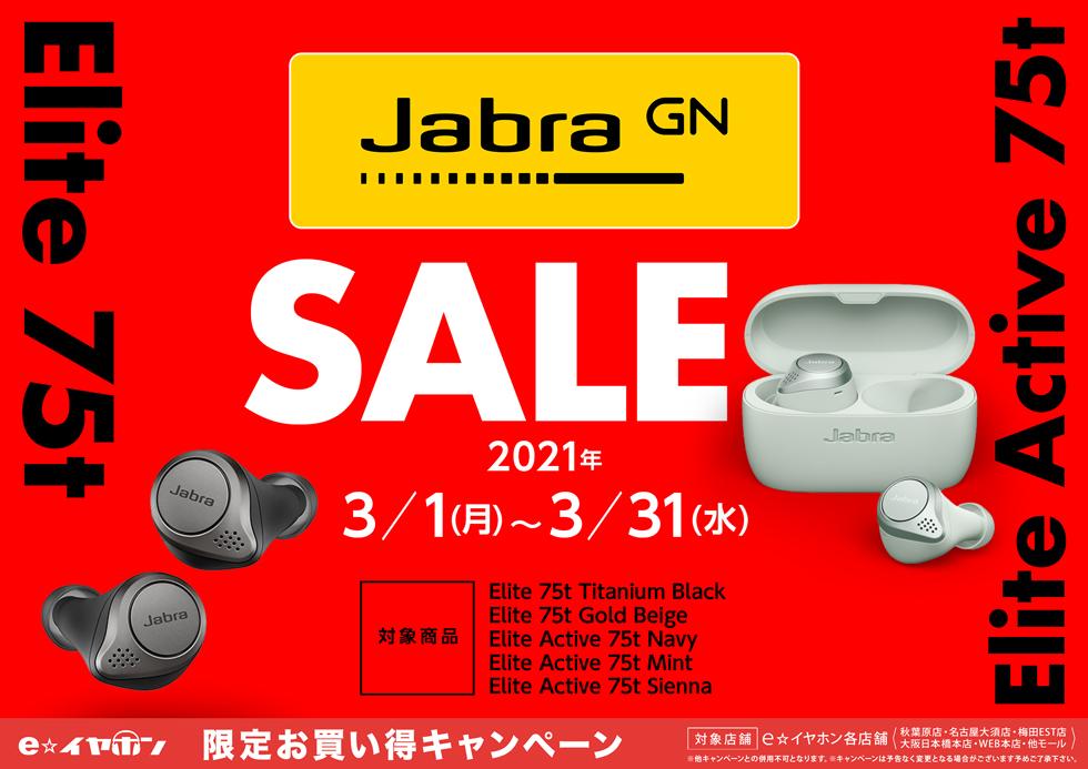 3/31まで!Jabra Elite 75t/Elite Active 75t セール!