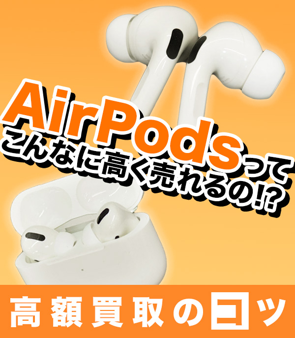 AirPodsを高額買取!