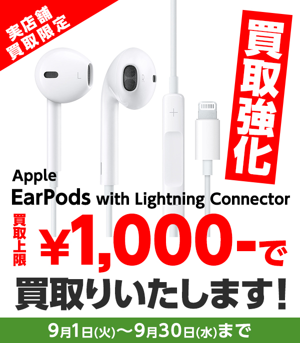 【eイヤ/買取り】店頭買取限定!iPhoneについてる付属イヤホンEarPods with Lightning Connectorを買取上限¥1,000-で買取りします!【2020年9月限定!】